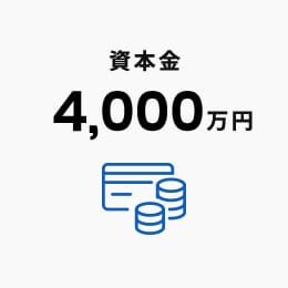 資本金4,000万円