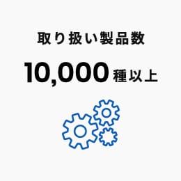 取り扱い製品数10,000種以上
